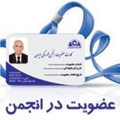 نحوه عضویت در انجمن خوردگی ایران