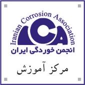 آشنایی بیشتر با مرکز آموزش انجمن خوردگی ایران