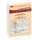 طیفسنجی امپدانس الکتروشیمیایی (EIS) ـ مبانی و کاربردها