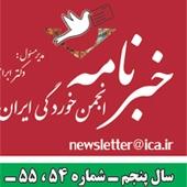 خبرنامه شماره 54 و 55 ـ فروردین و اردیبهشت 1394