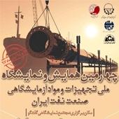 همایش و نمایشگاه ملی تجهیزات و مواد آزمایشگاهی صنعت نفت ایران