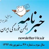 خبرنامه شماره 36 ـ شهریور 1392