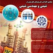 کنفرانس ملی پژوهشهای نوین در شیمی و مهندسی شیمی