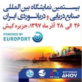نمایشگاه بینالمللی صنایع دریایی و دریانوردی ایران