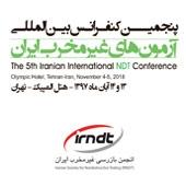 کنفرانس بینالمللی آزمونهای غیر مخرب ایران