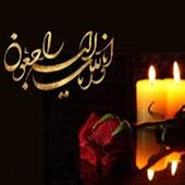 پیام تسلیت به مناسبت درگذشت خواهر محترمه جناب آقای دکتر گیوهچی