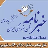 خبرنامه شماره 58 و 59 ـ شهریور و مهر1394
