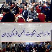اعلام نتایج انتخابات انجمن خوردگی ایران
