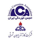 عضو حقوقی، شرکت گاز آذربایجان شرقی